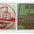 0903-44-員林站印章(34).jpg