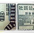 0903-46-社頭站印張(35).jpg