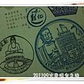 0903-41-彰化站印章(33).JPG