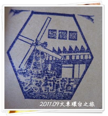 0903-50-大村站