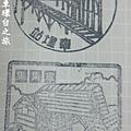 0904-5-車埕站的印章(37).jpg