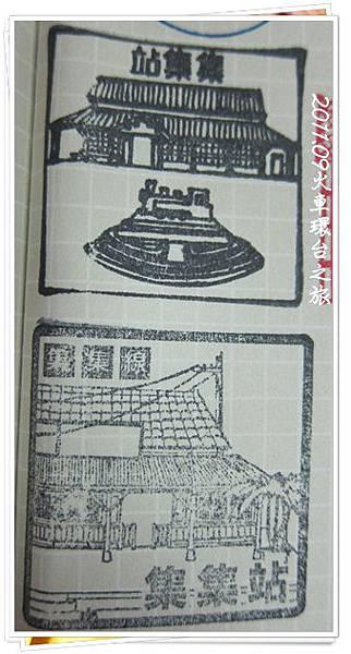 0904-26-集集站的印章(39).jpg