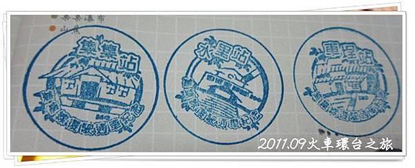 0904-27-集集線的印章.JPG
