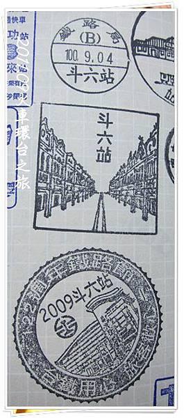 0904-30-斗六站的印章(40).jpg