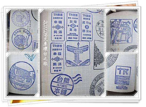0904-30-台鐵本舖斗六站的印章.jpg