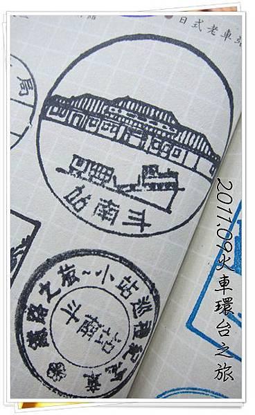 0904-36-斗南站的印章(41).jpg