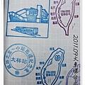 0904-42-大林站的印章(42).JPG