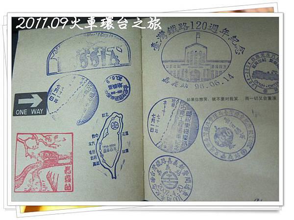 0904-47-嘉義站其他印章.jpg
