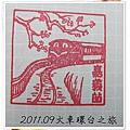 0904-47-嘉義站的印章(42).jpg