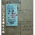 0904-27-集集站販售的硬票卡.jpg