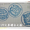 0904-27-集集線的印章2.JPG