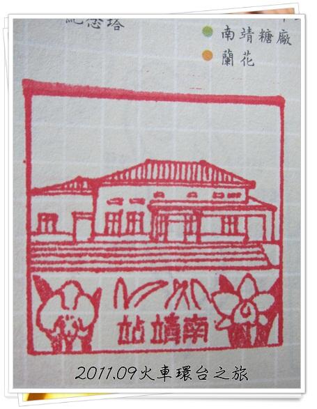 0905-5-南靖站印章(44).jpg