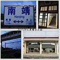 0905-6-南靖站.jpg