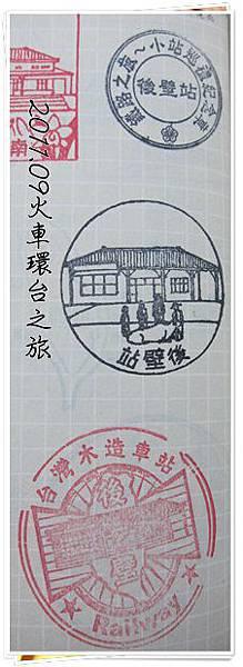 0905-8-後壁站印章(45).jpg