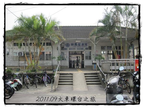 0905-13-林鳳營站全貌(46).jpg