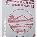 0905-18-南科站印章(47).jpg