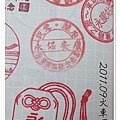 0905-21-永康站印章(48).jpg