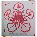 0905-23-台南站印章(49).jpg