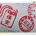 0905-30-保安站印章(50).jpg