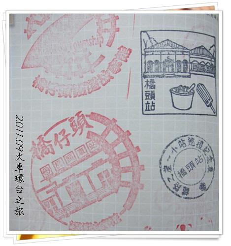 0905-32-橋頭站印章(51).jpg
