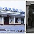 0905-34-橋頭站新舊站(51).jpg