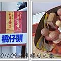 0905-36-橋頭站台鐵本舖.jpg