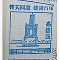 0905-44-高雄站印章(53).jpg