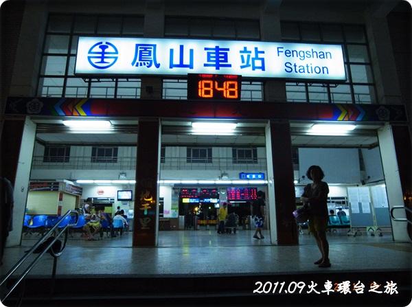 0905-48-鳳山站(54).jpg