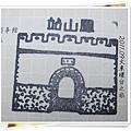 0905-49-鳳山站印章(54).jpg