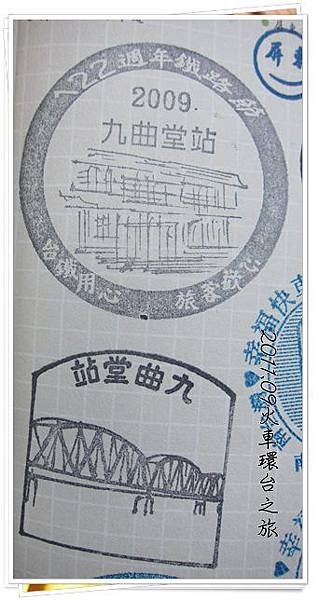 0905-52-九曲堂站印章(55).jpg