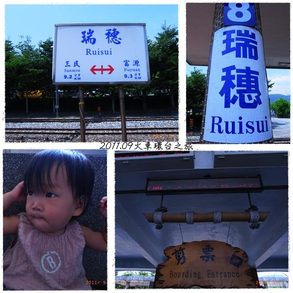 0907-17-瑞穗站.jpg