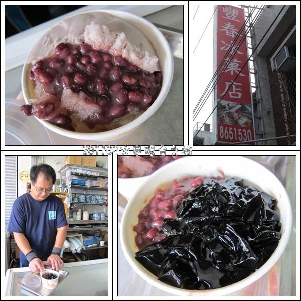 0907-35-壽豐站外的冰店.jpg