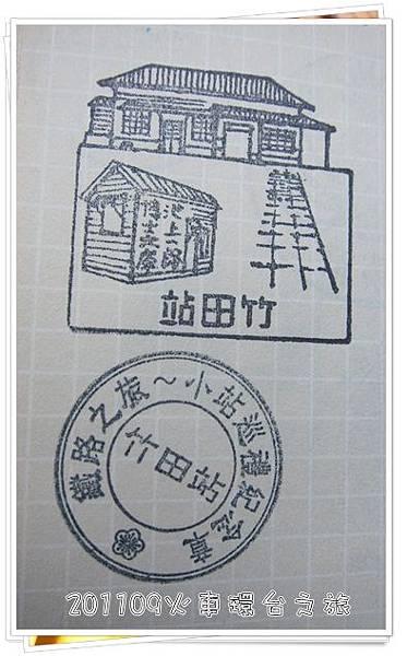 0906-3-竹田站的章.jpg