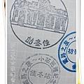 0906-19-佳冬站的章.jpg