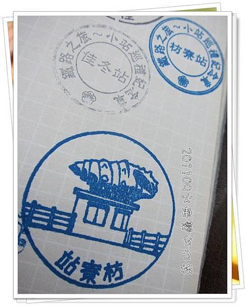 0906-28-枋寮站的章.jpg