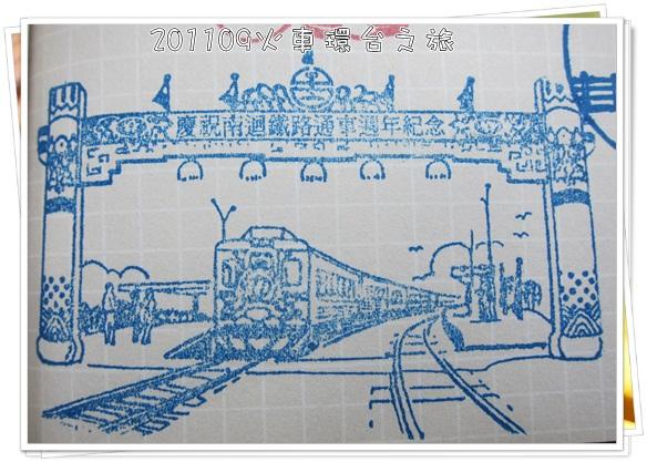0906-29-枋寮站的章.jpg