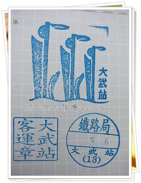 0906-35-大武站的章.jpg