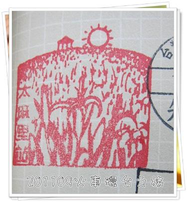 0906-47-太麻里站的章.jpg