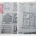 0906-54-知本站的章.jpg