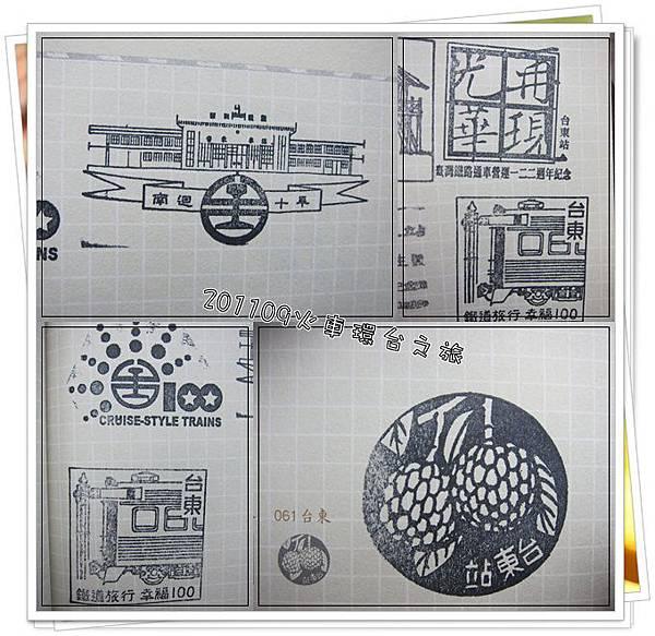 0906-57-台東站的章.jpg