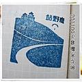 0906-61-鹿野站的章.jpg
