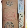 0907-5-關山站的章.jpg
