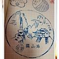 0907-5-關山站的章2.jpg