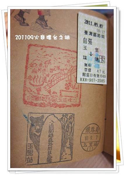 0907-12-玉里站的章.jpg