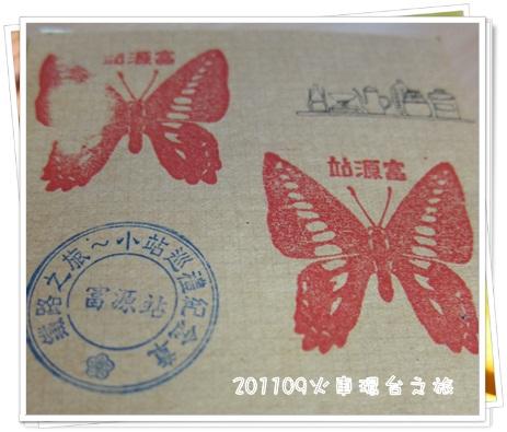0907-20-富源站的章.jpg