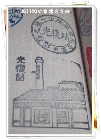 0907-21-光復站的章.jpg