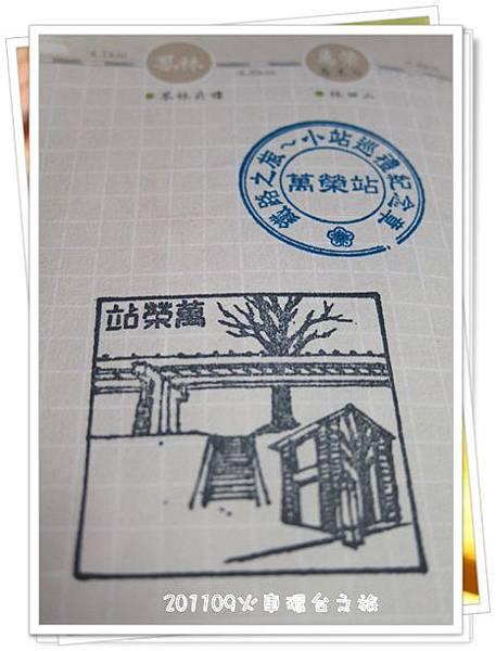 0907-28-萬榮站的章.jpg