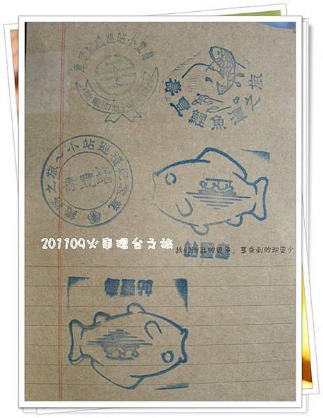 0907-33-壽豐站的章.jpg