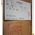 0907-37-豐田站的章.jpg