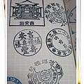 0907-42-吉安站的章.jpg